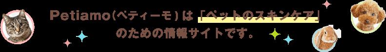 Petiamo(ペティーモ)は「ペットのスキンケア」のための情報サイトです。